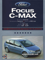 Ford Focus C-Max (Форд Фокус С-Макс). Руководство по ремонту, инструкция по эксплуатации. Модели с 2005 года выпуска, оборудованные бензиновыми и дизельными двигателями