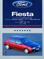 Ford Fiesta (Форд Фиеста). Руководство по ремонту, инструкция по эксплуатации. Модели с 1996 по 2001 год выпуска, оборудованные бензиновыми и дизельными двигателями