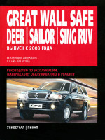 Great Wall Safe / Deer / Sailor / Sing (Грейт Вол Сейф / Дир / Саилор / Синг). Руководство по ремонту, инструкция по эксплуатации. Модели с 2003 года выпуска, оборудованные бензиновыми двигателями.