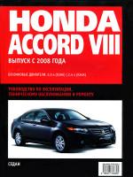 Honda Accord (Хонда Аккорд). Руководство по ремонту, инструкция по эксплуатации. Модели с 2008 года выпуска, оборудованные бензиновыми двигателями