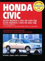 Honda Civic (Хонда Сивик). Руководство по ремонту в цветных фотографиях, инструкция по эксплуатации. Модели с 1991 по 2001 год выпуска, оборудованные бензиновыми двигателями