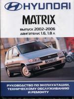 Hyundai Matrix (Хюндай Матрикс). Руководство по ремонту, инструкция по эксплуатации. Модели с 2002 по 2006 год выпуска, оборудованные бензиновыми двигателями