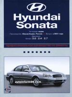 Hyundai Sonata (Хюндай Соната). Профессиональное руководство по ремонту. Модели с 2001 года выпуска, оборудованные бензиновыми двигателями