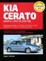 KIA Cerato (Киа Черато). Руководство по ремонту, инструкция по эксплуатации. Модели с 2004 по 2008 год выпуска, оборудованные бензиновыми и дизельными двигателями