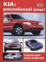 Справочная брошюра Автомобили КIА: российский опыт