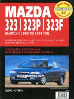 Mazda 323 (Мазда 323). Руководство по ремонту, инструкция по эксплуатации. Модели с 1989 по 1998 года выпуска, оборудованные бензиновыми и дизельными двигателями