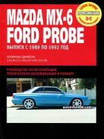 Mazda MX-6, Ford Probe (Мазда МХ-6, Форд Проба). Руководство по ремонту, инструкция по эксплуатации. Модели с 1989 по 1992 год выпуска, оборудованные бензиновыми двигателями