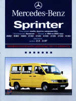 Mercedes Sprinter (Мерседес Спринтер). Руководство по ремонту, инструкция по эксплуатации. Модели с 1995 по 2000 год выпуска, оборудованные дизельными двигателями