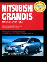 Mitsubishi Grandis (Мицубиси Грандис). Руководство по ремонту, инструкция по эксплуатации. Модели с 2004 года выпуска, оборудованные бензиновыми и дизельными двигателями