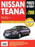 Nissan Teana (Ниссан Теана). Руководство по ремонту, инструкция по эксплуатации. Модели с 2008 года выпуска, оборудованные бензиновыми двигателями.