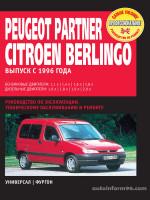 Peugeot Partner / Citroen Berlingo (Пежо Партнер / Ситроэн Берлинго). Руководство по ремонту, инструкция по эксплуатации. Модели 1996-2002 годов выпуска, оборудованные бензиновыми и дизельными двигателями.
