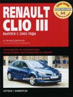 Renault Clio 3 (Рено Клио 3). Руководство по ремонту, инструкция по эксплуатации. Модели с 2005 года выпуска, оборудованные бензиновыми двигателями
