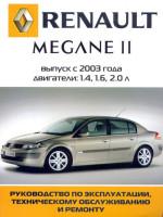 Renault Megane II (Рено Меган 2). Руководство по ремонту, инструкция по эксплуатации. Модели с 2003 года выпуска, оборудованные бензиновыми двигателями.