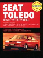 Seat Toledo (Сеат Толедо). Руководство по ремонту, инструкция по эксплуатации. Модели с 1991 по 1998 год выпуска, оборудованные бензиновыми и дизельными двигателями