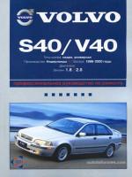 Volvo S40 / V40 (Вольво С40 / В40). Руководство по ремонту, инструкция по эксплуатации. Модели с 1996 по 2000 год выпуска, оборудованные бензиновыми двигателями