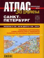 Санкт-Петербург. Атлас автодорог