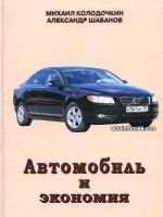 """Энциклопедия """"Автомобиль и экономия"""""""
