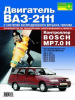 Двигатель ВАЗ 2111 с системой распределенного впрыска топлива BOSCH MP 7.0H. Руководство по ремонту, техническое обслуживание
