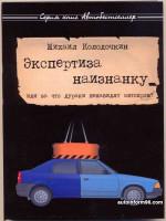 """Энциклопедия """"Экспертиза наизнанку""""."""