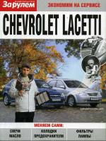 Chevrolet Lacetti (Шевроле Лачетти). Инструкция по эксплуатации, техническое обслуживание