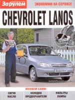 Chevrolet Lanos (Шевроле Ланос). Руководство по техническому обслуживанию, инструкция по эксплуатации. Модели оборудованные бензиновыми двигателям.