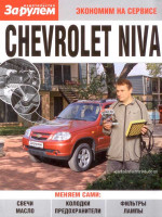 Chevrolet Niva (Шевроле Нива). Самостоятельное техническое обслуживание автомобиля. Модели оборудованные бензиновыми двигателями.