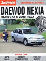 Daewoo Nexia (Деу Нексия). Руководство по самостоятельной замене автомобильных расходников в фотографиях. Модели с 2008 года выпуска.