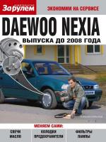 Daewoo Nexia (Деу Нексия). Руководство по самостоятельной замене автомобильных расходников в фотографиях