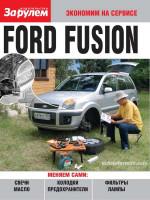 Ford Fusion (Форд Фьюжн). Руководство по самостоятельной замене автомобильных расходников в фотографиях