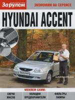 Hyundai Accent (Хюндай Акцент). Руководство по самостоятельной замене автомобильных расходников в фотографиях