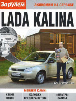ВАЗ Калина (Lada Kalina). Руководство по самостоятельной замене автомобильных расходников в фотографиях
