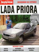 Лада Приора Ваз 2170 (LADA Priora VAZ 2170). Руководство для самостоятельного технического обслуживания. Модели оборудованные бензиновыми двигателями.