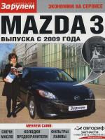 Mazda 3 (Мазда 3). Руководство по самостоятельной замене автомобильных расходников в фотографиях. Модели 2009 года выпуска.