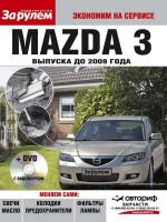Mazda 3 (Мазда 3). Руководство по самостоятельно замене автомобильных расходников в фотографиях +DVD