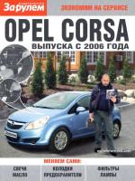 Opel Corsa (Опель Корса). Руководство по самостоятельной замене автомобильных расходников в фотографиях. Модели с 2006 года выпуска