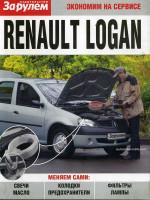 Renault Logan (Рено Логан). Инструкция по эксплуатации, техническое обслуживание