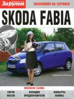 Skoda Fabia (Шкода Фабия). Руководство для самостоятельного технического обслуживания.