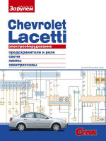 Chevrolet Lacetti (Шевроле Лачетти). Руководство по ремонту электрооборудования.
