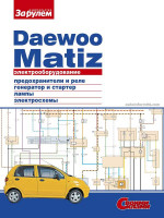 Daewoo Matiz (Дэу Матиз). Руководство по ремонту электрооборудования.