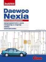 Daewoo Nexia (Дэу Нексия). Руководство по ремонту электрооборудования.
