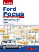 Ford Focus (Форд Фокус). Руководство по ремонту электрооборудования.