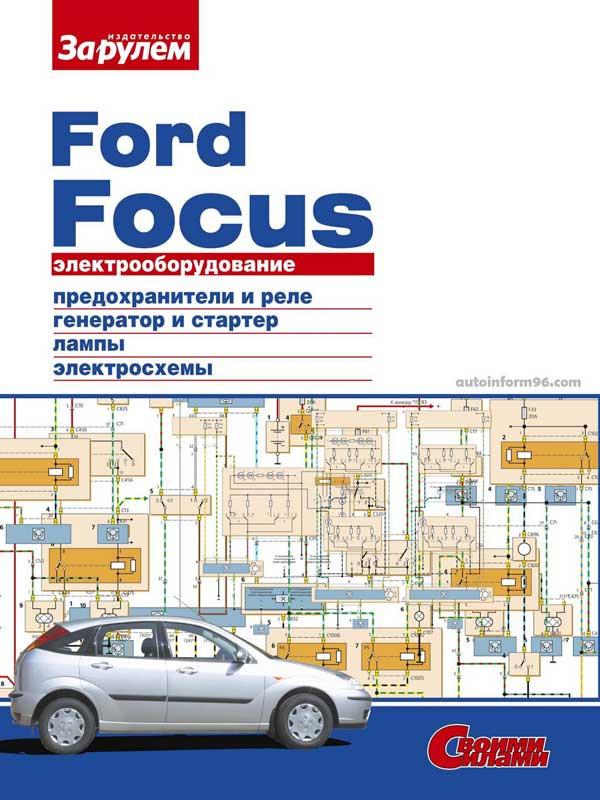Без регистрации инструкцию по ремонту форд курьер