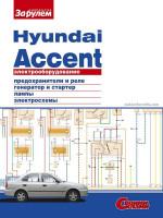 Hyundai Accent (Хюндай Акцент). Руководство по ремонту электрооборудования.
