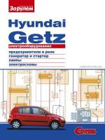 Hyundai Getz (Хюндай Гетз). Руководство по ремонту электрооборудования.