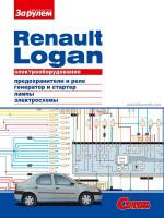 Renault Logan (Рено Логан). Руководство по ремонту электрооборудования.