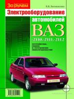 Лада (ВАЗ) 2110 / 2111 / 2112 (Lada (VAZ) 2110 / 2111 / 2112). Устройство электрооборудования автомобилей, поиск и устранения неисправностей. Модели с 1996 по 2008 год выпуска, оборудованные бензиновыми двигателями