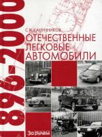 Отечественные легковые автомобили. Модели с 1896 по 2000 год выпуска
