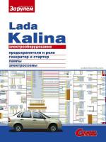 ВАЗ Калина (Lada Kalina). Руководство по ремонту электрооборудования