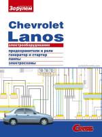 Chevrolet Lanos (Шевроле Ланос). Руководство по ремонту электрооборудования.