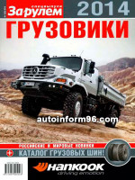 Мир грузовиков 2014. Каталог